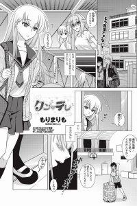 【エロ漫画】JKの美怜は体育館に健太を迎えに行くと、体育倉庫で抱きつき臭いフェチの美怜は臭いを嗅ぐ。【無料 エロ同人】