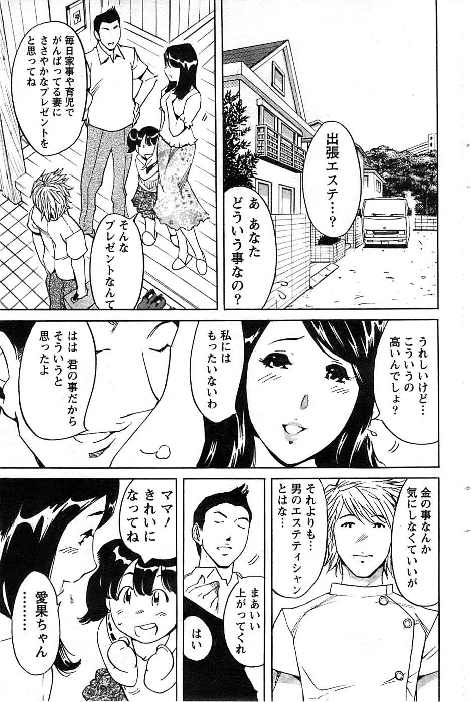 【エロ漫画】 アヤとかごめはレズでイチャラブし、アヤはかごめに手マンして逝かせキスをする♪【無料 エロ同人】