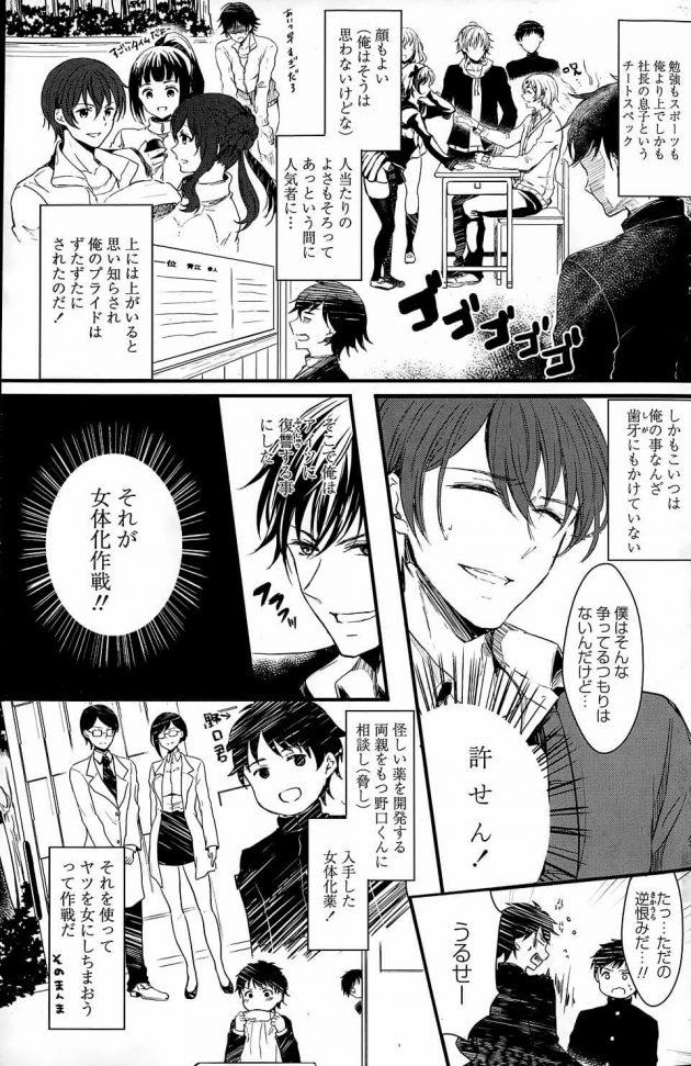 【エロ漫画】桐島は春人が転入してくるまでは何でもナンバーワンだったが、春人が来てからは全て上で…【無料 エロ同人】 (3)