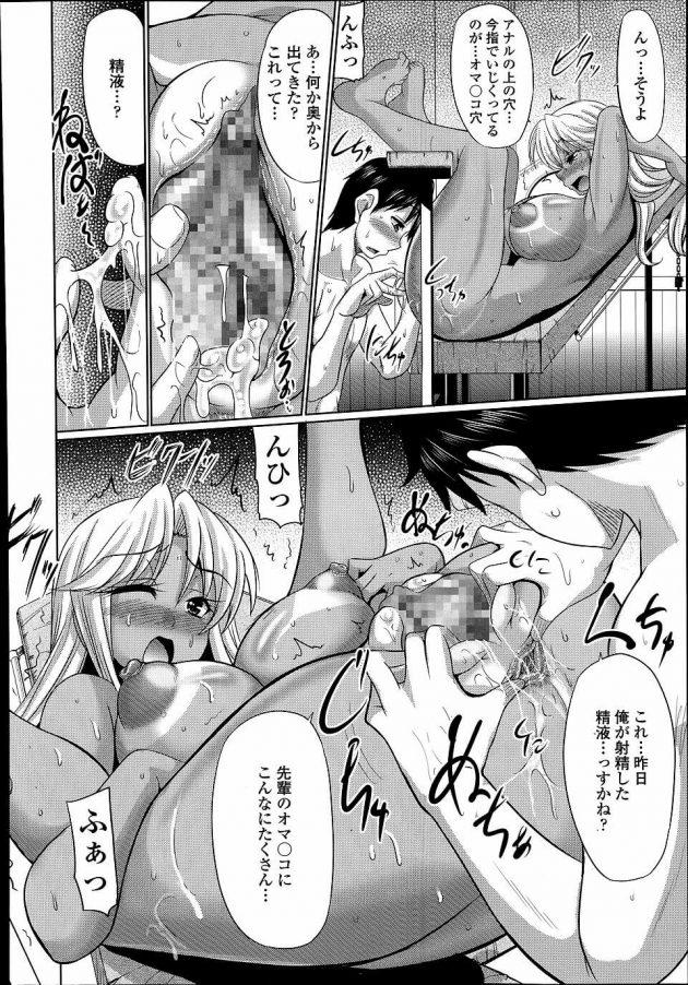 【エロ漫画】目が覚めると巧は裸で寝ていて横にビッチで黒ギャルのアリサが寝ていて…【無料 エロ同人】 (6)