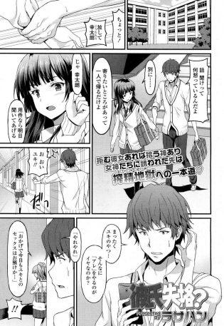 【エロ漫画】学校で幸太朗はJKのユキと一緒に帰ろうとするがユキは寄りたい所があるからと一人で帰ってしまう。【無料 エロ同人】