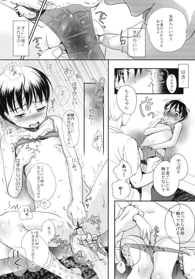 【エロ漫画】慎平さんが来る日でちっぱい貧乳の少女は桃を切っているとタマに取られ、ちよは桃を出すと父が出かけ2人になる。【無料 エロ同人】 (11)