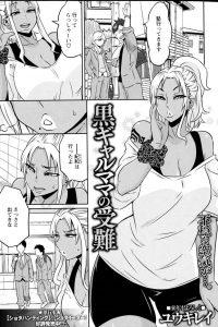 【エロ漫画】黒ギャルの人妻は紀和を塾に送り出すと、息子の同級生2人と3Pでセックスを始めるwwwwwww【無料 エロ同人】
