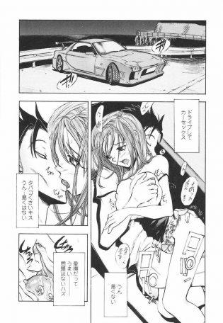 【エロ漫画】由美加は和人とカーセックスして車を降り、タクに会い挨拶して自分の部屋に行きタクをおかずにオナニーするwww【無料 エロ同人】