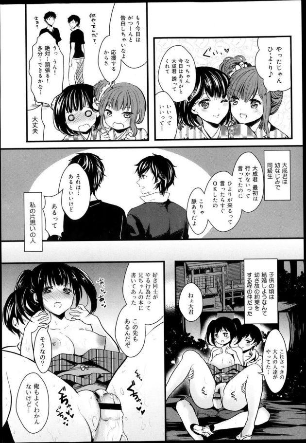 【エロ漫画】早瀬となっちゃんは浴衣で彼氏と野外のお祭りに行くと、なつみと浩介はバックで青姦していたww【無料 エロ同人】 (2)