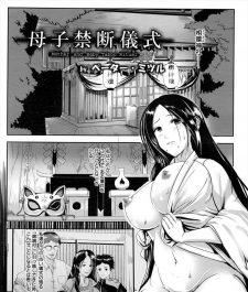 【エロ漫画】熟女の人妻は神社で村の成人の儀で息子の筆下ろしをする事になり、待っていると息子は来てフェラをして口内射精する。【無料 エロ同人】