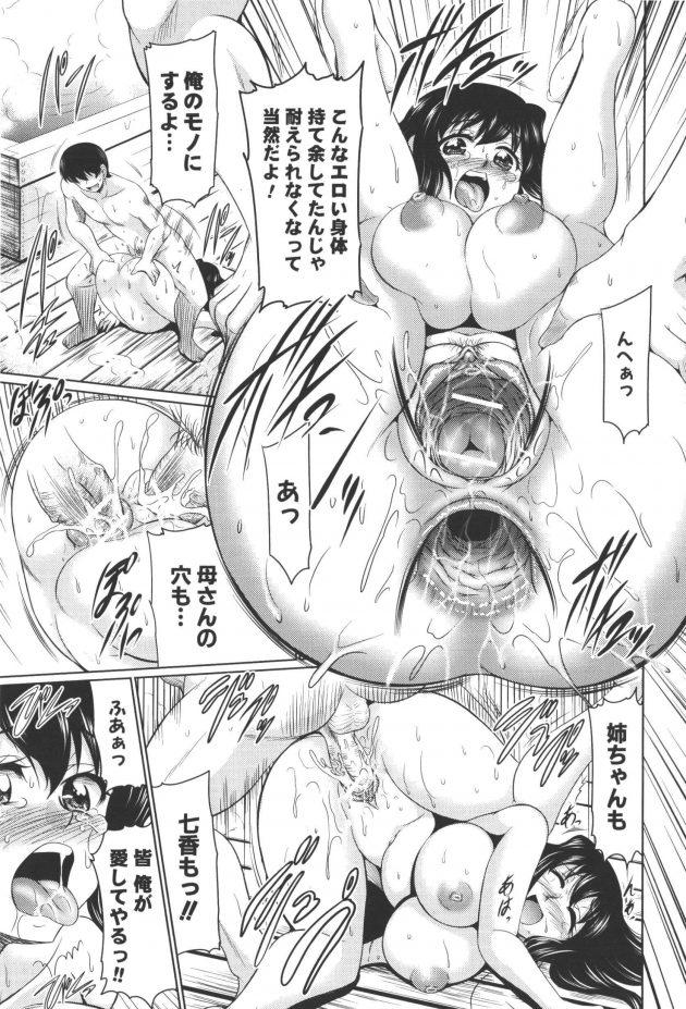 【エロ漫画】七香に舞香姉とエッチしてるのを見られた巧は、謝ろうと思い朝ションしようとすると七香が放尿していた。【無料 エロ同人】 (17)