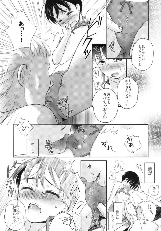 【エロ漫画】慎平さんが来る日でちっぱい貧乳の少女は桃を切っているとタマに取られ、ちよは桃を出すと父が出かけ2人になる。【無料 エロ同人】 (10)
