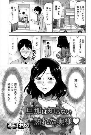 【エロ漫画】課長に家で飲み直すと言われ入ると綺麗な熟女の主婦がいて…【無料 エロ同人】