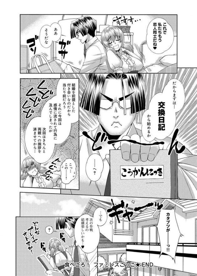 【エロ漫画】ファミレスのウェイトレスの制服を用意して梨香はゆうを呼び出し見てもらい、ローションを出すと置き方が雑とスルーされる。【無料 エロ同人】 (18)