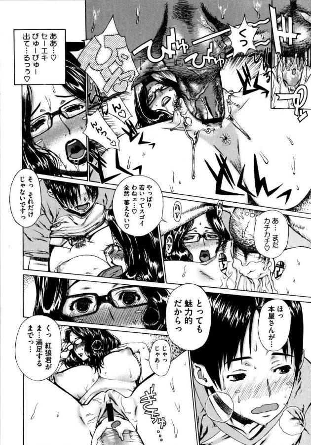 【エロ漫画】書店で主婦は旦那にチアガール姿を見せるが別にと言われ、紅狼君が来て見られ恥ずかしくて大声を出し紅狼君が頭を打つ。【無料 エロ同人】 (18)