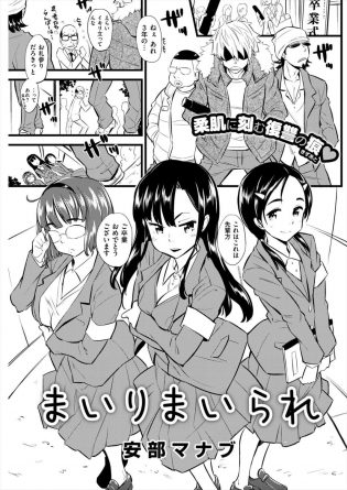 【エロ漫画】JKで風紀委員の梢と香澄は先輩に呼び出されると、カツアゲや痴漢をでっち上げられた事に腹を立てていた。【無料 エロ同人】