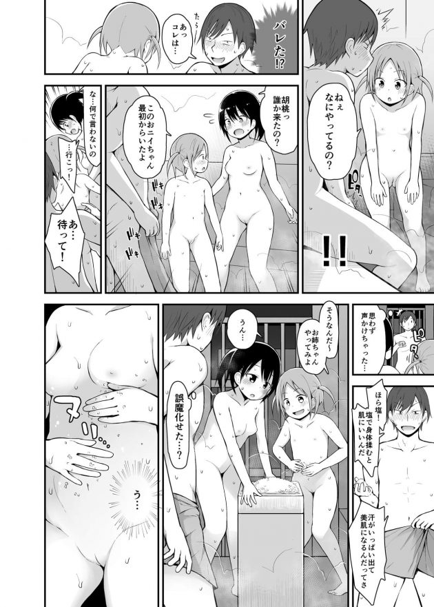 【エロ同人誌】深夜の銭湯に行くとロリの姉妹が何故か男湯にいて、2人は脱ぎお風呂に入るので男は先回りしてサウナに入る。【無料 エロ漫画】 (7)