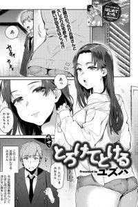 【エロ漫画】お隣の巨乳お姉さんと久しぶりに宅飲みすることになってセックスしちゃったwww【無料 エロ同人】