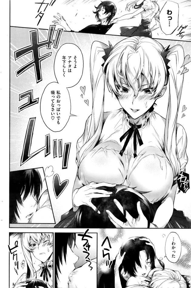 【エロ漫画】隣のおばさんはセレーナが本当の妻だと信じてなく、そろそろ分かって欲しいと言うと…【無料 エロ同人】 (3)