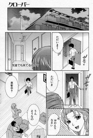 【エロ漫画】雅斗は家に帰ると恵美と言う熟女の女性が来ていて挨拶すると、雅斗は知り合いに似ていると言う。【無料 エロ同人】