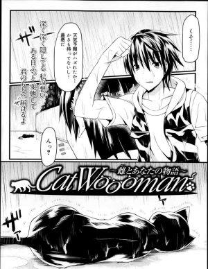 の マンガ 天気 子 エロ