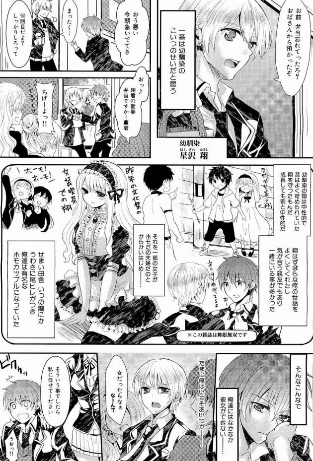 【エロ漫画】一之瀬は幼馴染みの翔のせいで彼女が出来ず、昔は翔が女装していてホモとか夫婦とからかわれていたからである。【無料 エロ同人】 (2)
