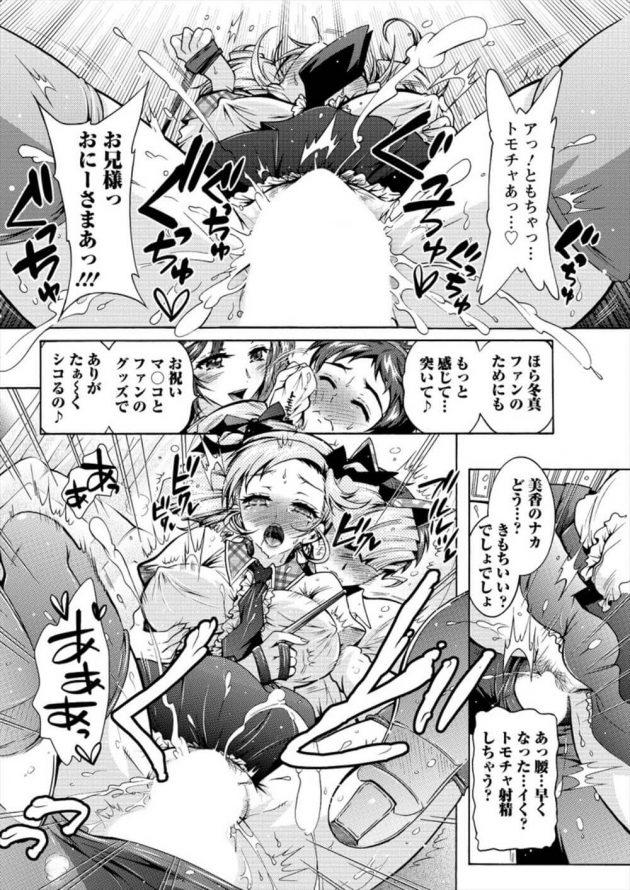 【エロ漫画】ロケバスで待機してたら姉妹にフェラされて口内射精しちゃって乱交セックスにwww【無料 エロ同人】 (12)