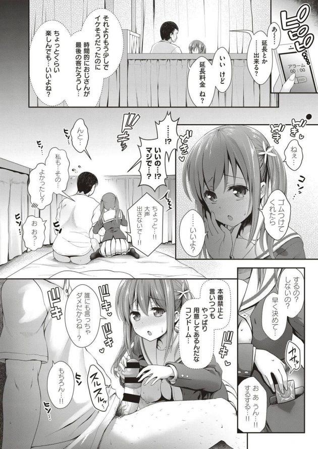 【エロ漫画】学園祭にJKリフレがあり佐藤はゆかりを選び入ると、頭を太ももに挟まれ時間になる。【無料 エロ同人】 (14)