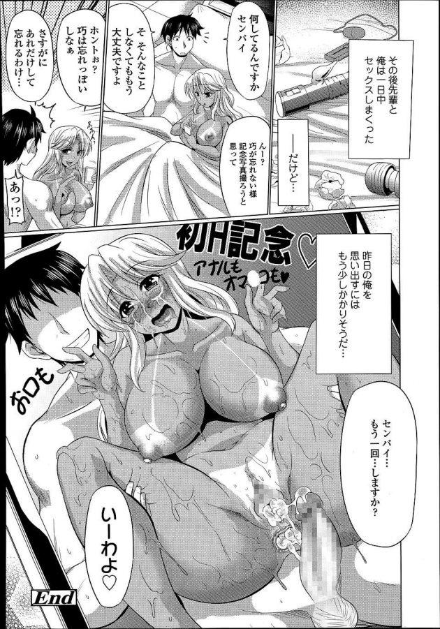 【エロ漫画】目が覚めると巧は裸で寝ていて横にビッチで黒ギャルのアリサが寝ていて…【無料 エロ同人】 (20)