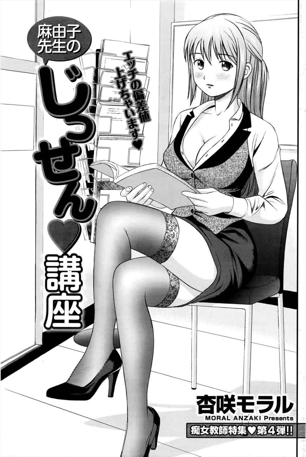 【エロ漫画】ファミレスのウェイトレスの制服を用意して梨香はゆうを呼び出し見てもらい、ローションを出すと置き方が雑とスルーされる。【無料 エロ同人】