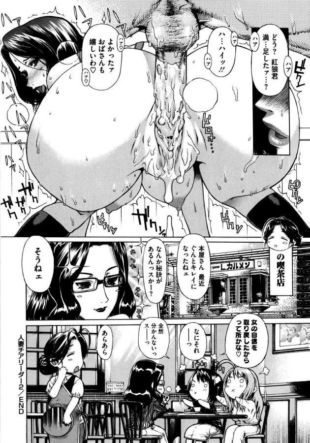 【エロ漫画】書店で主婦は旦那にチアガール姿を見せるが別にと言われ、紅狼君が来て見られ恥ずかしくて大声を出し紅狼君が頭を打つ。【無料 エロ同人】 (20)