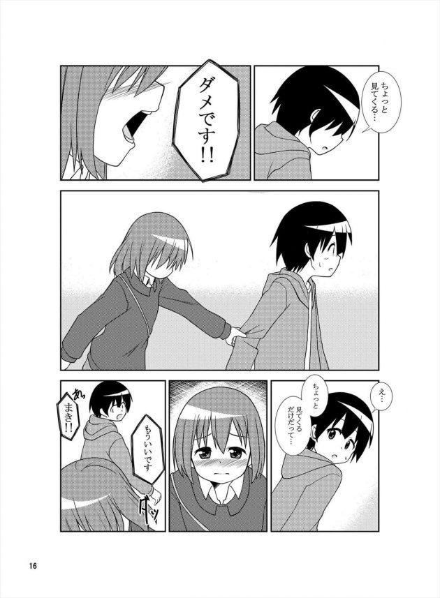 【エロ同人誌】兄はJKのあやの部屋に勝手に入り下着を取っているのがバレ、あやは今度やったら二度と口聞かないと言う。【無料 エロ漫画】 (15)