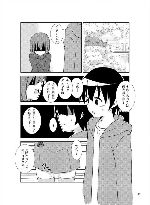 【エロ同人誌】兄はJKのあやの部屋に勝手に入り下着を取っているのがバレ、あやは今度やったら二度と口聞かないと言う。【無料 エロ漫画】 (16)