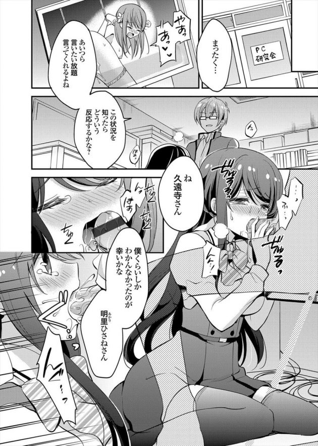 【エロ漫画】PC研究室で茜は瀬名にフェラをしていて、茜がエッチな声の仕事が瀬名にバレたからで制服を脱がされ巨乳でパイズリされる。【無料 エロ同人】 (4)