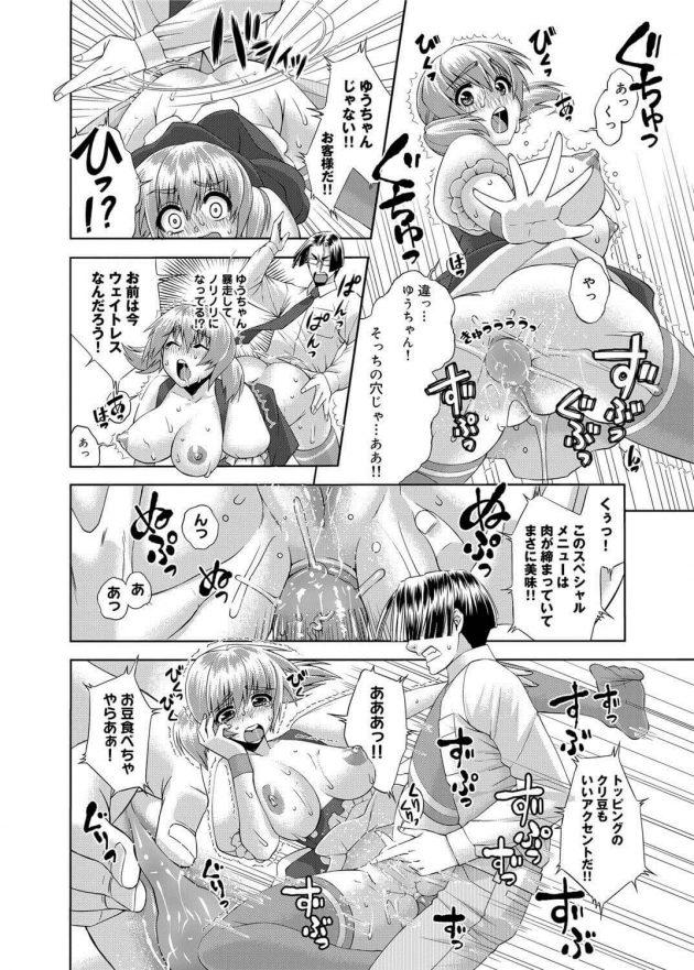 【エロ漫画】ファミレスのウェイトレスの制服を用意して梨香はゆうを呼び出し見てもらい、ローションを出すと置き方が雑とスルーされる。【無料 エロ同人】 (12)