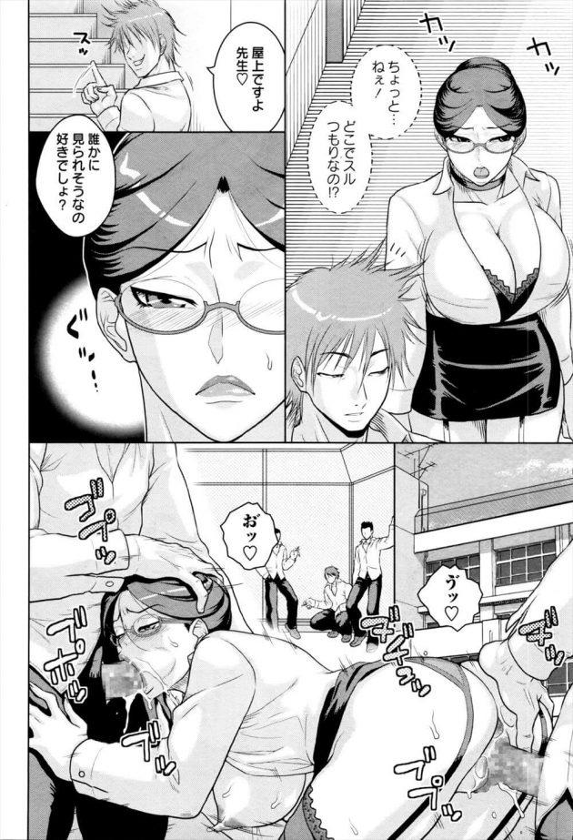 【エロ漫画】学校で女教師は生徒にタバコを吸うなと注意していると、生徒に巨乳を揉まれ服を脱がされキスをされる。【無料 エロ同人】 (12)