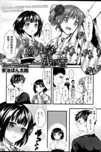 【エロ漫画】早瀬となっちゃんは浴衣で彼氏と野外のお祭りに行くと、なつみと浩介はバックで青姦していたww【無料 エロ同人】