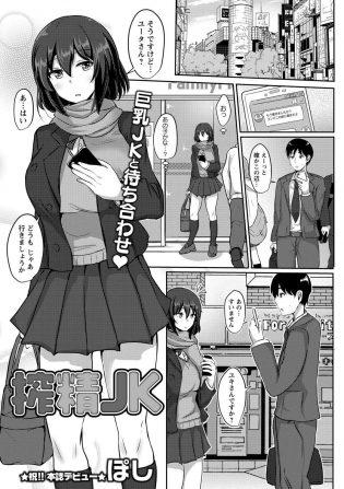 【エロ漫画】ユータは巨乳JKのユキと待ち合わせして援交しホテルへ行くと、足コキされてぶっかけると制服を脱がして巨乳をでパイズリしぶっかける。【無料 エロ同人】