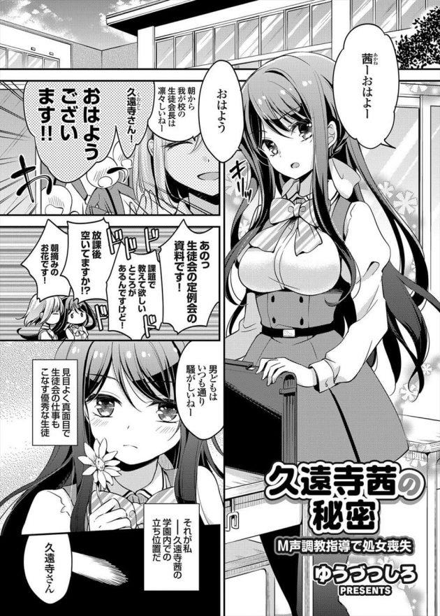 【エロ漫画】PC研究室で茜は瀬名にフェラをしていて、茜がエッチな声の仕事が瀬名にバレたからで制服を脱がされ巨乳でパイズリされる。【無料 エロ同人】 (1)
