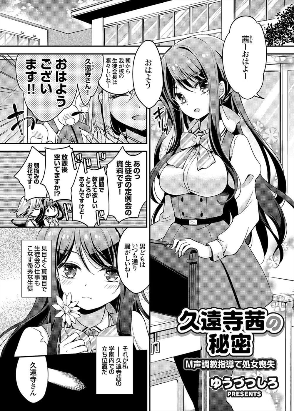 【エロ漫画】PC研究室で茜は瀬名にフェラをしていて、茜がエッチな声の仕事が瀬名にバレたからで制服を脱がされ巨乳でパイズリされる。【無料 エロ同人】