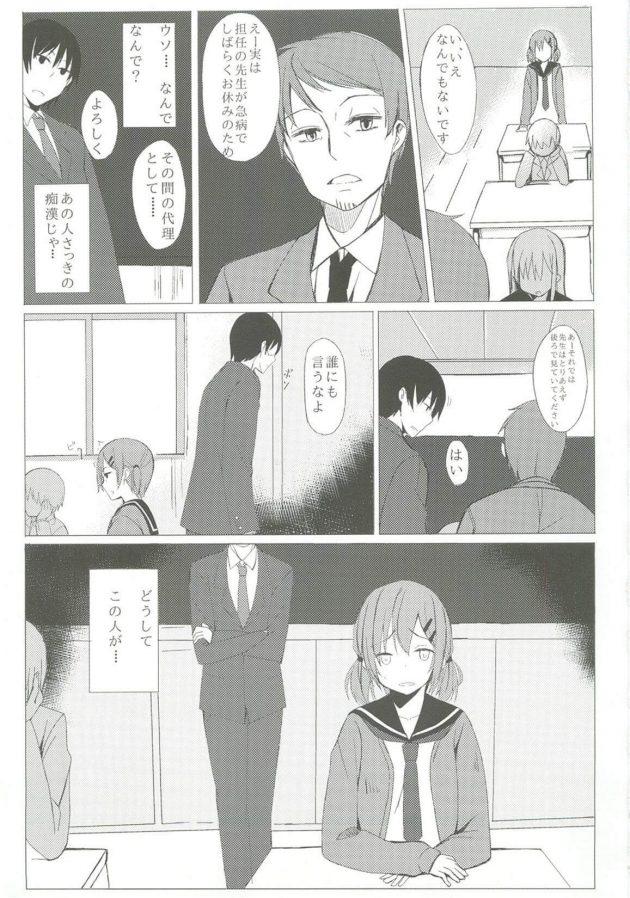 【エロ同人誌】満員電車でJKは痴漢に巨乳を揉まれながら手マンされ、逝く前に止められ学校に行くと…【無料 エロ漫画】 (10)