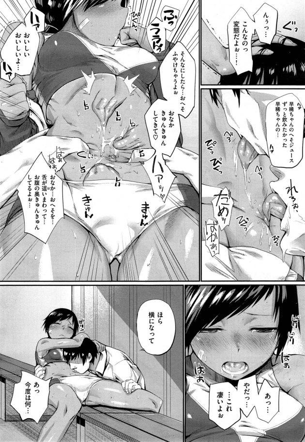 【エロ漫画】たもつは陸上部の早稀の幼馴染みでマネージャーをしていて、告白するが振られてしまう。【無料 エロ同人】 (7)