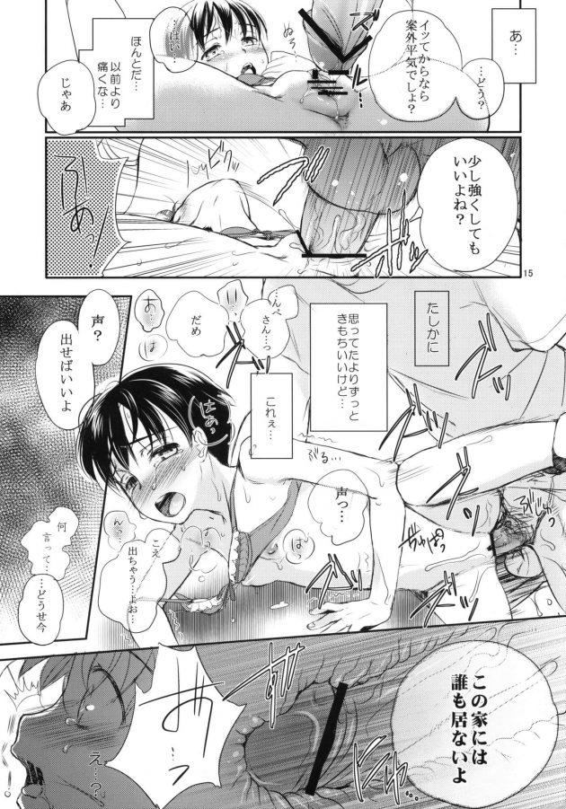 【エロ漫画】慎平さんが来る日でちっぱい貧乳の少女は桃を切っているとタマに取られ、ちよは桃を出すと父が出かけ2人になる。【無料 エロ同人】 (14)