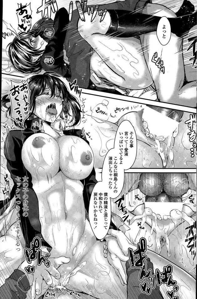 【エロ漫画】桐島は春人が転入してくるまでは何でもナンバーワンだったが、春人が来てからは全て上で…【無料 エロ同人】 (21)