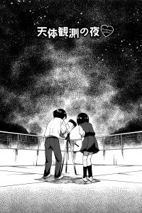 【エロ漫画】斎藤とJKの松本は野外で天体観測するが星が見えず、松本はまた今度と言うと松本は斎藤を好きと言い斎藤も好きと言う。【無料 エロ同人】
