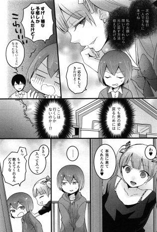 【エロ漫画】女体化した咲男は男に戻る為にみちるの家に1人で行くと、女の服を着てデートしてもらうと言われるwww【無料 エロ同人】