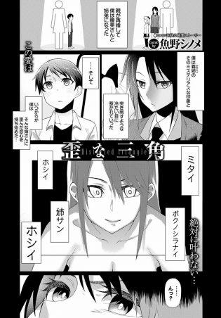 【エロ漫画】親が再婚し瞳美さんと姉弟になり義姉の冷たい目に僕は惹かれていき、僕には妹のアイも増えていて朝からフェラをされると2度とするなと怒る。【無料 エロ同人】
