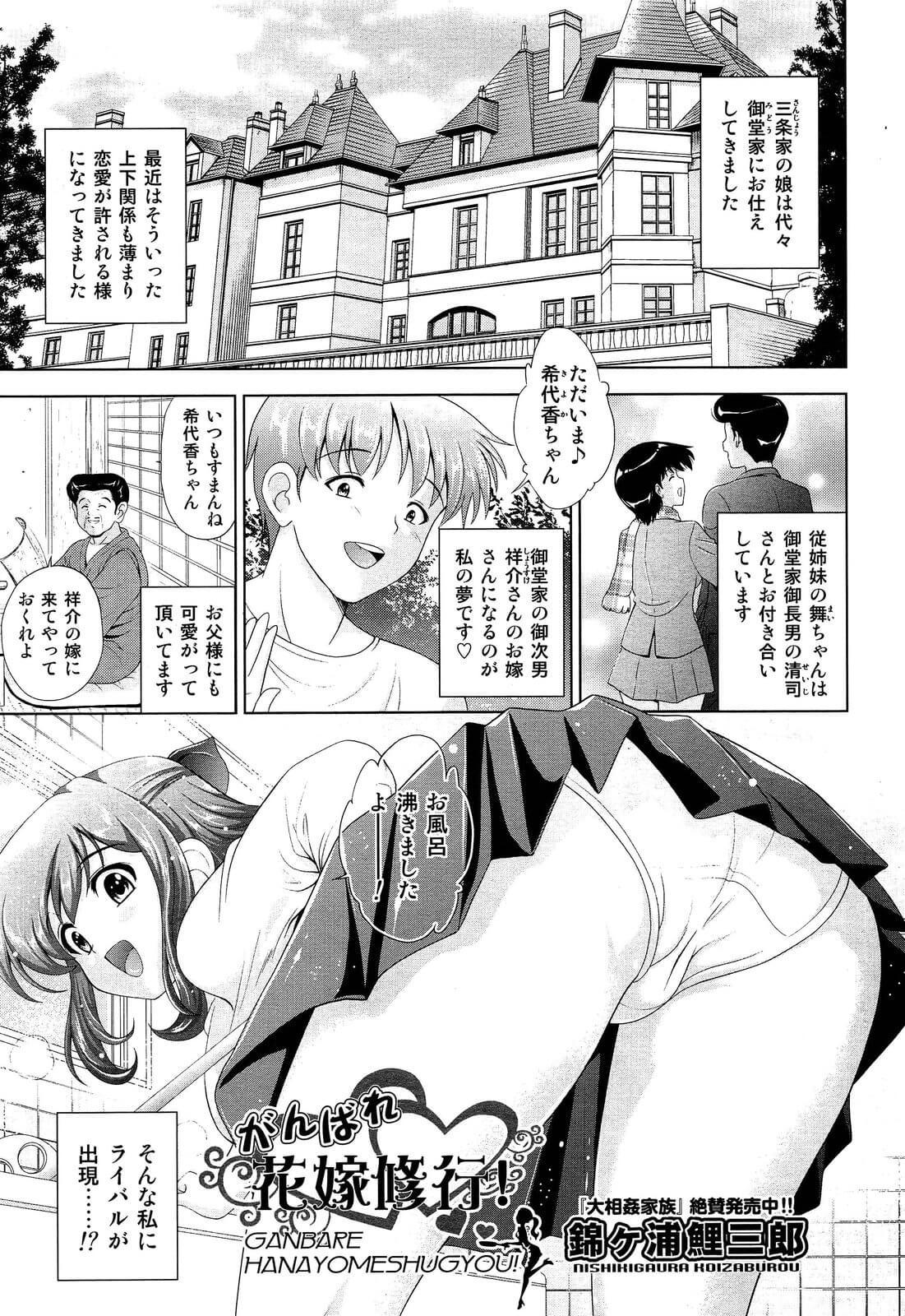 【エロ漫画】三条家のお嬢様達は代々御堂家にお仕えしていて、希代香は祥介の嫁になるのが夢だった。【無料 エロ同人】