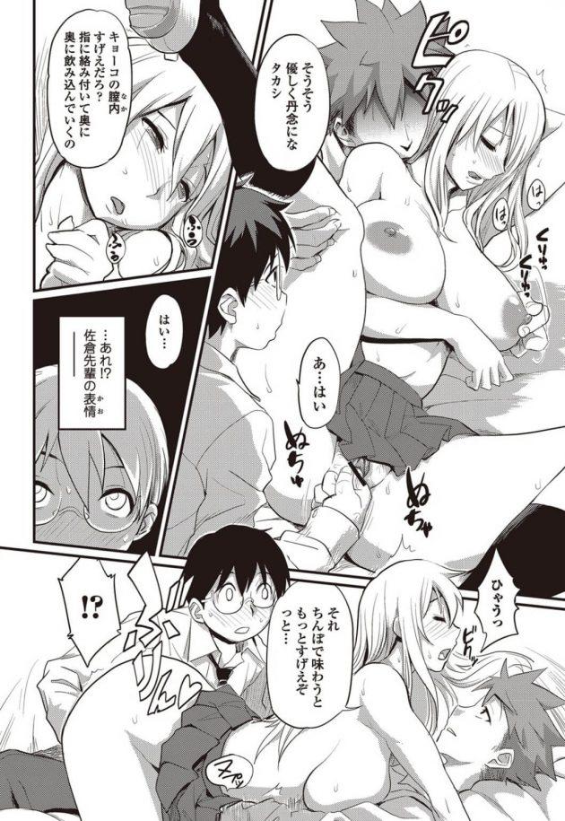【エロ漫画】JKの姫野は柏木に借りてたノートを返すと、柏木は姫野が好きで放課後恋愛相談をリョータにすると彼女の佐倉でセックスを経験するかと聞かれる。【無料 エロ同人】 (9)