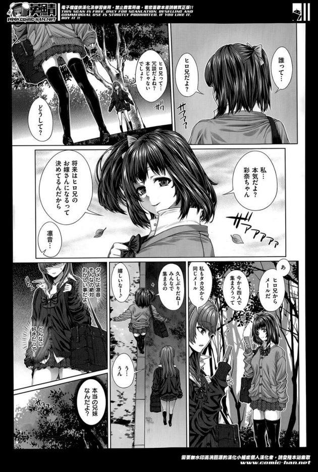 【エロ漫画】JKの彩奈は彼氏作ろうかなと言うと、凛音はタカ兄がいると言うと兄貴だしありえないと言う。【無料 エロ同人】 (3)