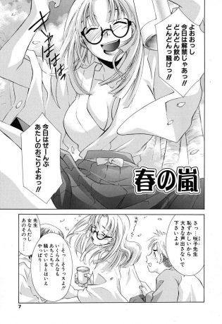 【エロ漫画】年上のお姉さんで眼鏡っ子の咲子先生は今日は全部私の奢りと言い、野外で花見をしながら呑んでいると…【無料 エロ同人】
