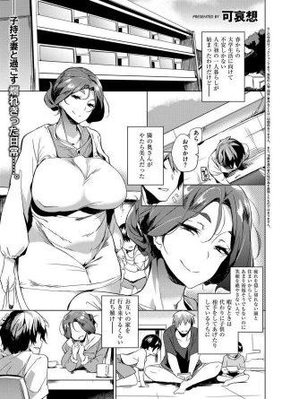 【エロ漫画】隣の大学生に子供達の面倒を見てもらって週4で性欲処理する爆乳人妻www【無料 エロ同人】