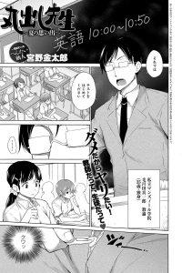 【エロ漫画】学校で先生をしている真一郎はテスト中に肉棒を露出していると、JKのすず子がトイレで遅れたと教室に入って来る。【無料 エロ同人】