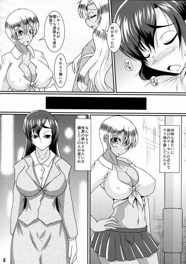 【エロ漫画】巨乳フタナリギャルが同じくフタナリの女友達に呼び出されて行ったら男にフラれたばっかの巨乳お姉さんとフタナリレズセックス中だったw【無料 エロ同人】 (6)